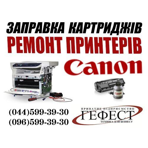 Заправка и ремонт принтера Canon