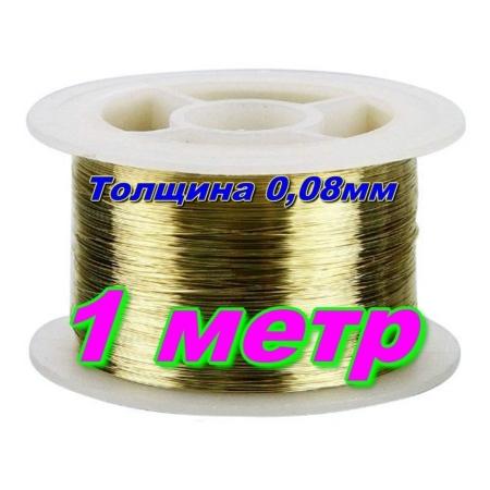 Молибденовая нить,струна,для отклеивания тачскрина 1 метр (15 гр.)