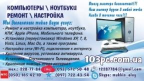Ремонт и обслуживание Компьютеров \ Ноутбуков \ Телефонов