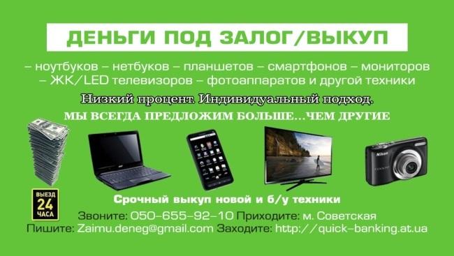 Выгодно продать смартфон, телефон в Харькове