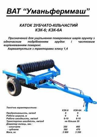 запасные части к сельхозтехнике пр-ва УМАНЬФЕРММАШ