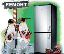 Качественный ремонт холодильников в Харькове