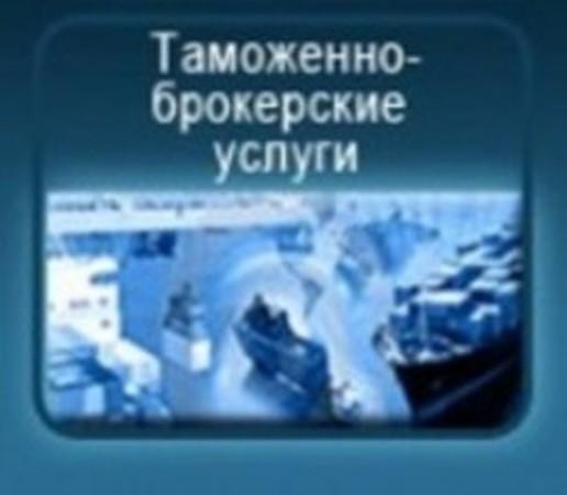 Услуги по таможенному оформлению грузов kharkiv-broker.at.ua