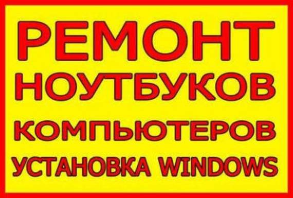 Ремонт Ноутбуков и ПК в Киве срочно и недорого Установка Windows
