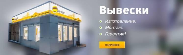 Изготовление рекламных вывесок со всеми документами в Одессе!
