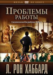 Фильм «Проблемы работы»