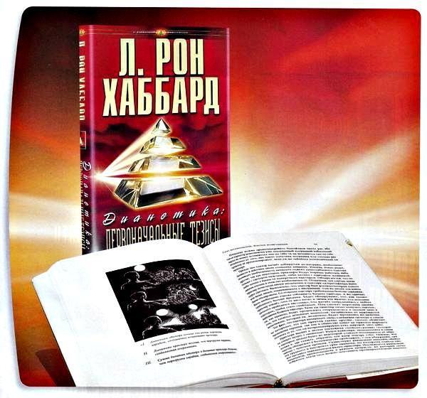 Книга Л.Рона Хаббарда «Дианетика: первоначальные  тезисы»