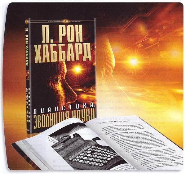 Книга Л.Рона Хаббарда «Дианетика: эволюция науки»