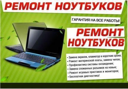 Ремонт ноутбука Днепр: Asus Acer HP Lenovo IBM HP Fujitsu