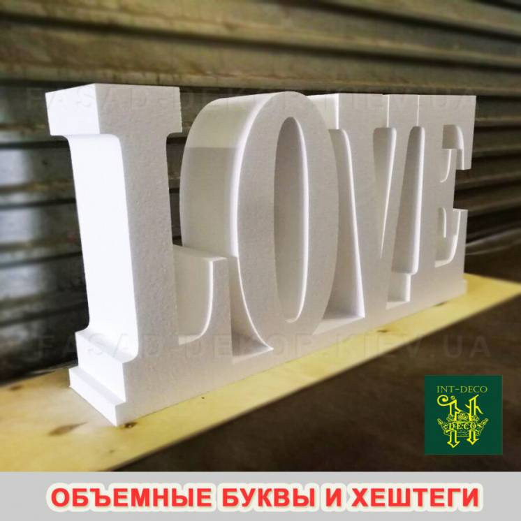 Буквы LOVE, большие буквы LOVE из пенопласта