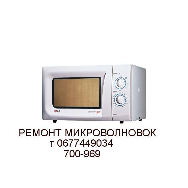 Ремонт микроволновок (СВЧ печей) в Кременчуге.