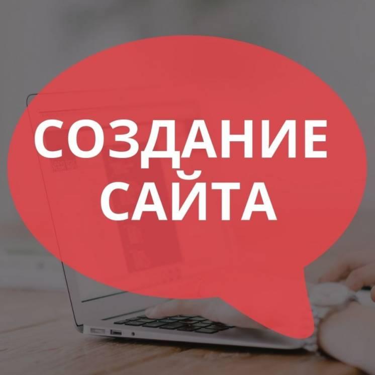 Бесплатный хостинг + создание сайта