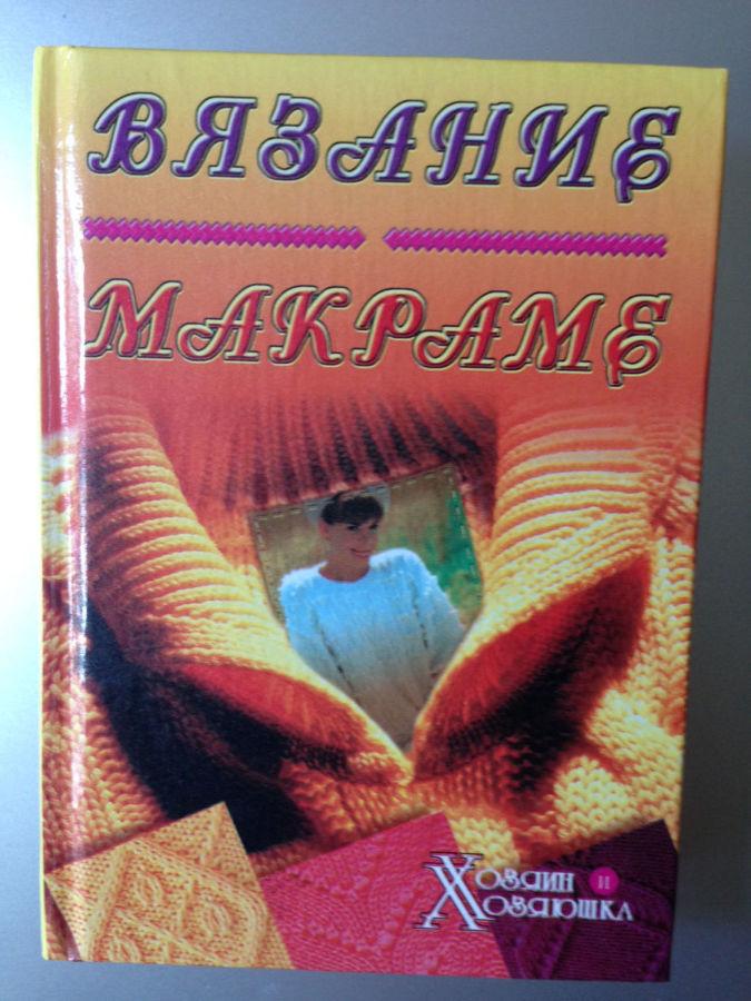 Вязание Макраме книга