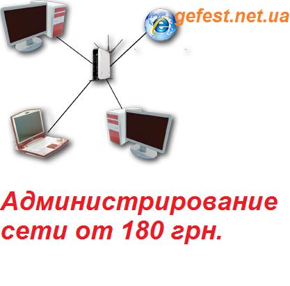 Администрирование сети