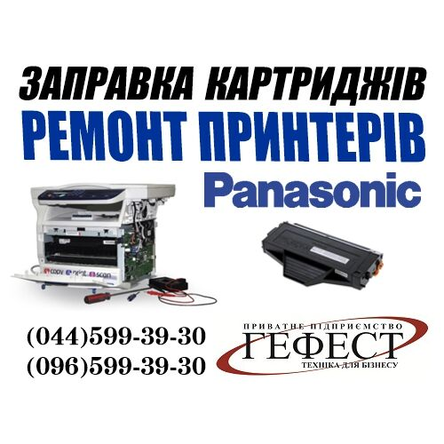 Заправка картриджей Panasonic в Киеве с выездом