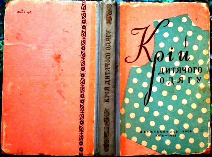 Крій дитячого одягу. Головіна М.,  Київ 1958. 280 с., іл.