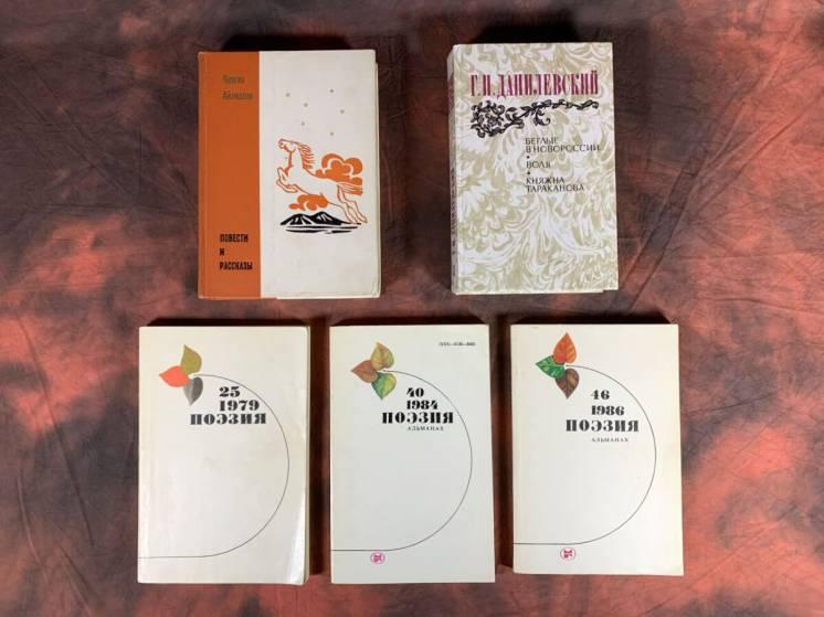 Книги Г.П. Данилевский, Чингиз Айтматов, три альманаха поэзии