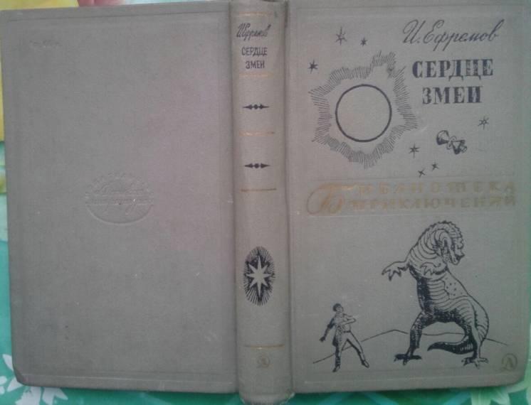 Сердце змеи.  И. Ефремов.  Серия: Библиотека приключений.  М. Детская