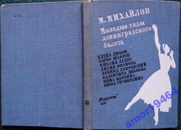 Молодые годы ленинградского балета. М. Михайлов Л.1978 г.- 152 стр.