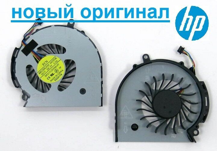 Вентилятор Кулер HP 15-d053sr новый