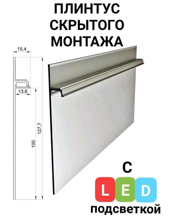 Плинтус скрытого монтажа с LED подсветкой 100мм