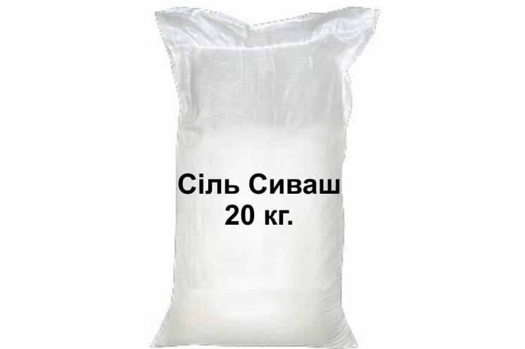 Лечебная розовая соль Сиваш 20 кг. (мелкая)