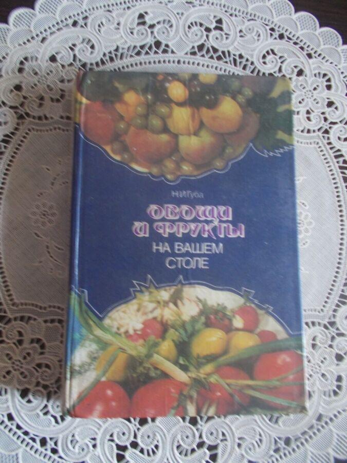 Губа Н.И. Овощи и фрукты на вашем столе