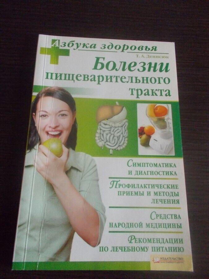 Денисюк Т.А. Болезни пищевого тракта