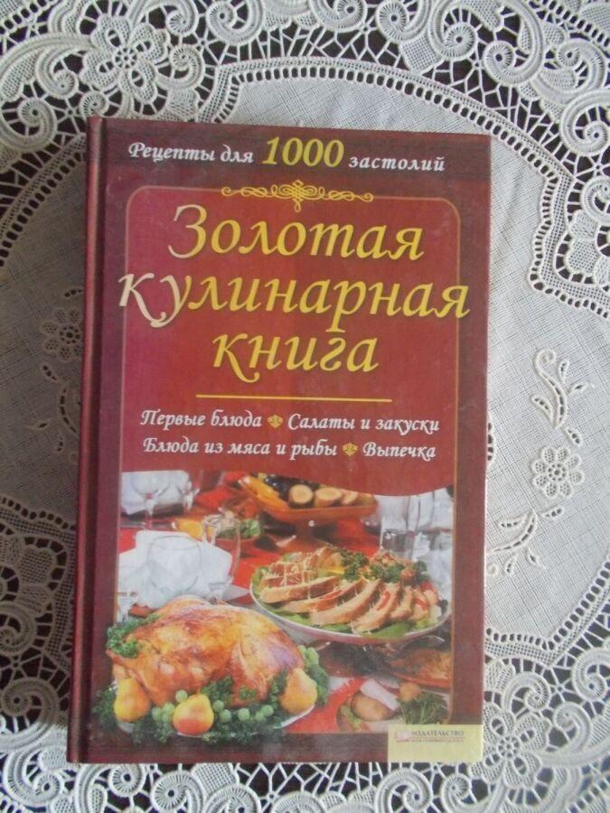 Красная Н.В. Золотая кулинарная книга