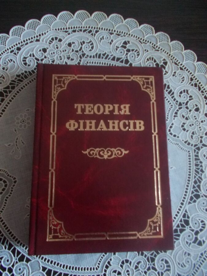 Леоненко П.М., Юхименко П.І., Ільєнко А.А. Теорія фінансів