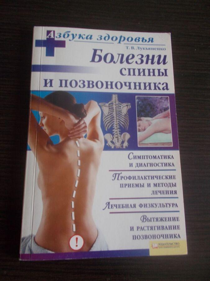 Лукьяненко Т.В. Болезни спины и позвоночника