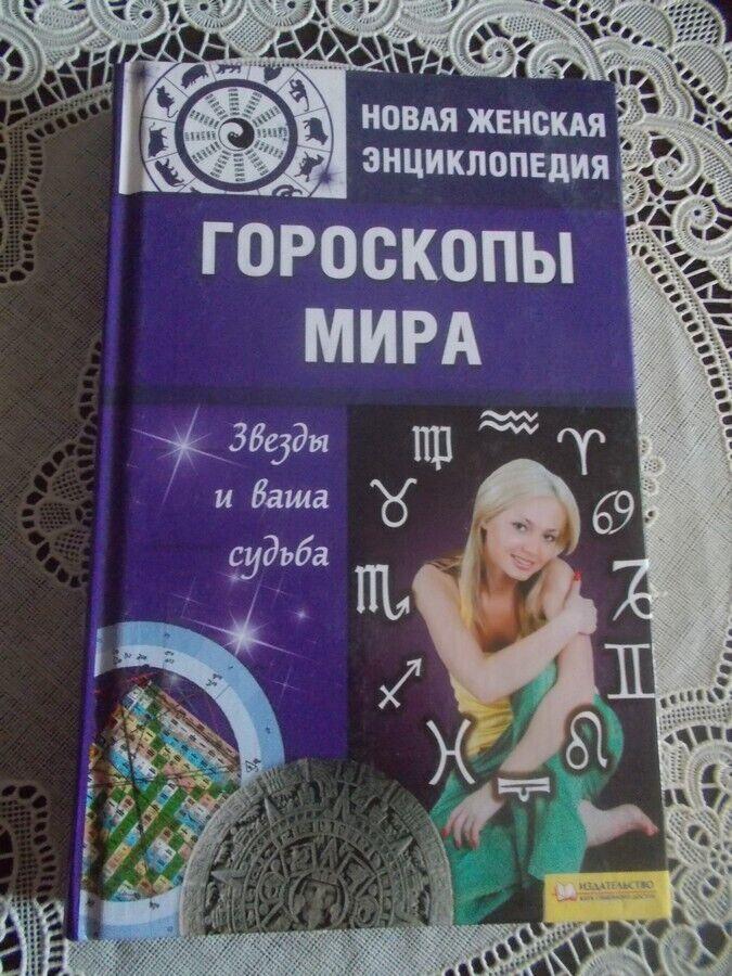 Соляник К.О. Гороскопы мира
