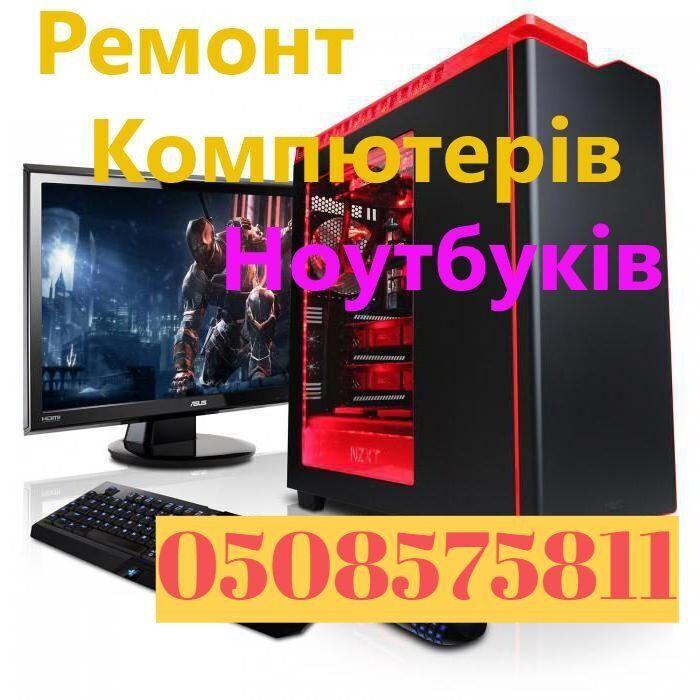 Установка Windows,Збірка,Ремонт компютерів ноутбуків,Виїзд до клієнта.