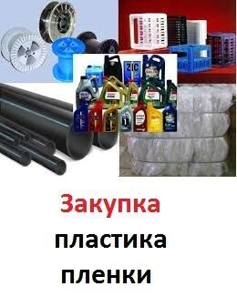 Куплю брак отходы пластмасс и пластика б/у