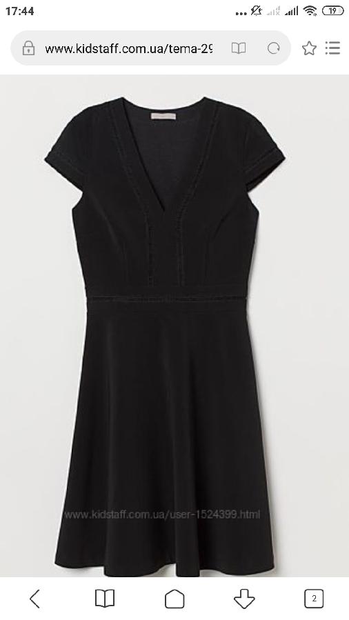 Платье H&M Zara 40