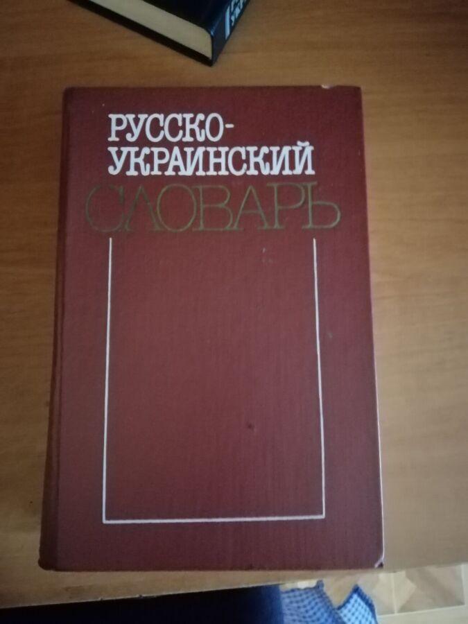 Продам русско-украинский словарь, два тома