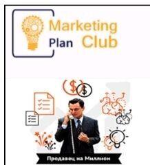 Клуб маркетинга (12 месяцев)