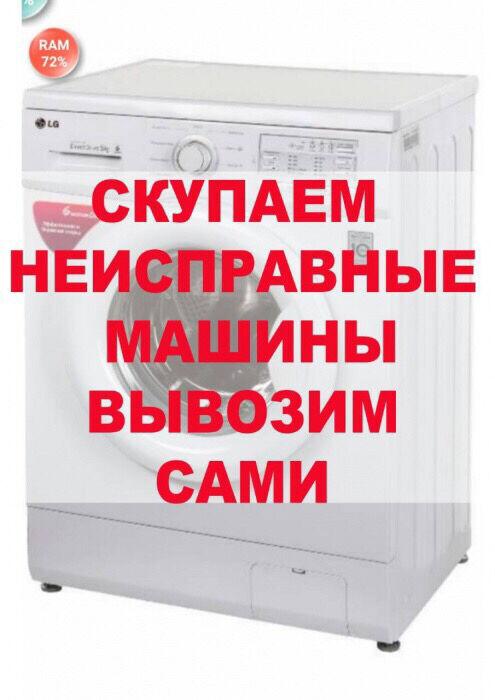 Куплю неисправные стиральные машинки (Автомат) на запчасти