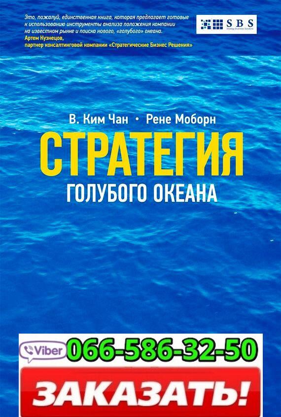 Аудиокнига Чан Ким Стратегия голубого океана