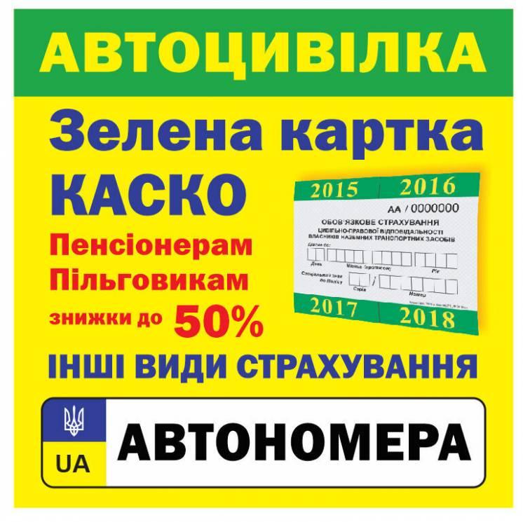 Зелёная карта.Госномера.доставка по Украине