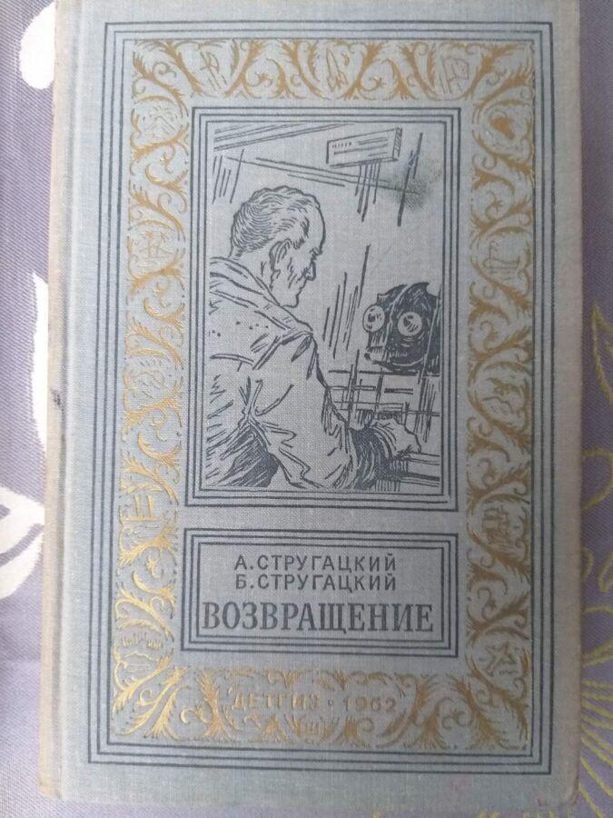 Стругацкие Возвращение 1962 бпнф рамка фантастика мистика приключения