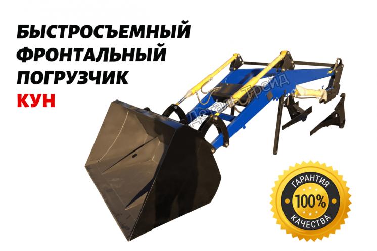 Быстросъемный погрузчик КУН на МТЗ, ЮМЗ, Т-40