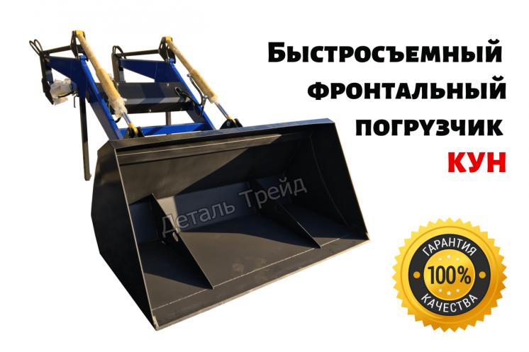 Быстросъемный погрузчик КУН на трактор МТЗ, ЮМЗ, Т-40