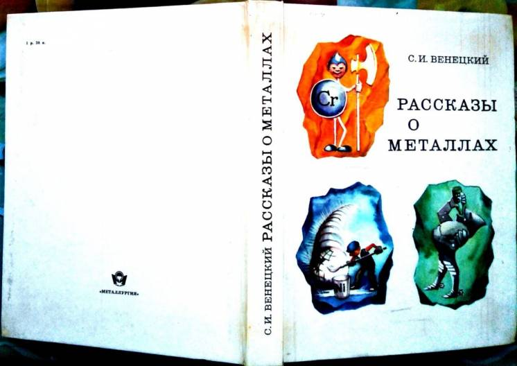 Венецкий С.И.  Рассказы о металлах. М.1975г. 240 стр., илл.   Библиоте