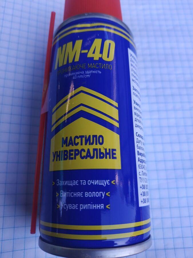 Проникающая смазка Проникаюче мастило NM-40 100ml