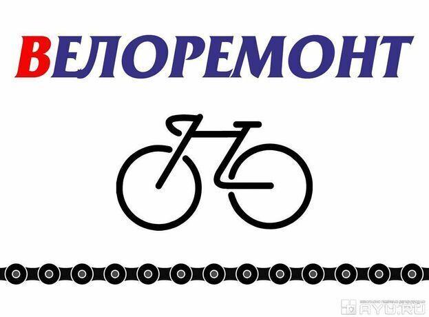 Ремонт и обслуживание велосипедов вело колёс