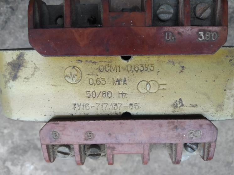 Трансформатор ОСМ 1 однофазный сухой малой мощности.