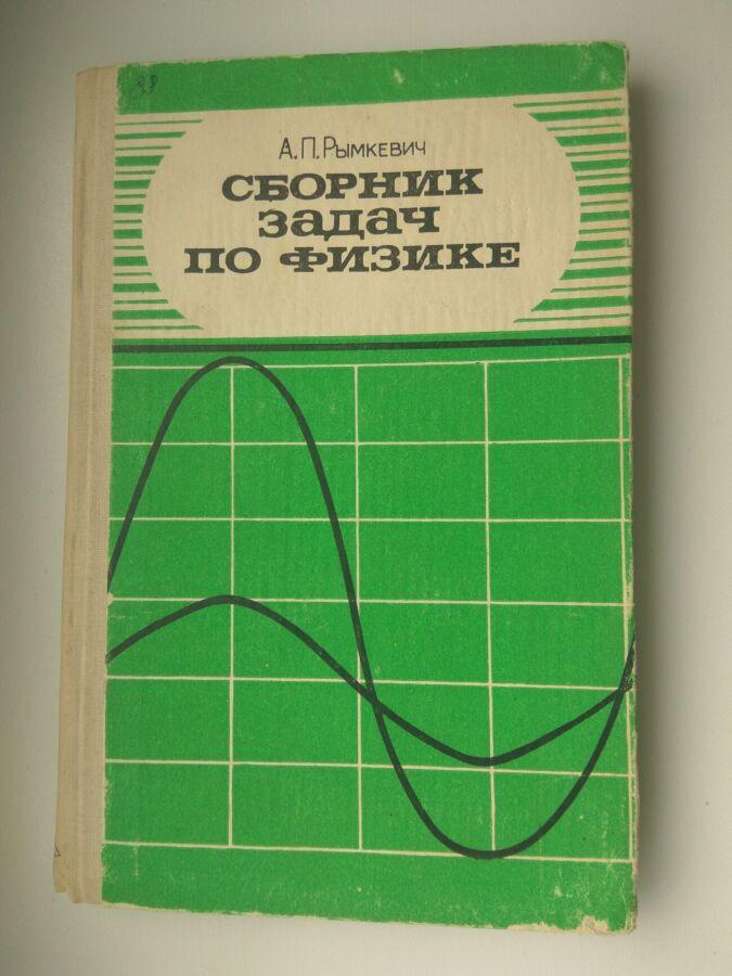 Сборник задач по физике 8 - 10