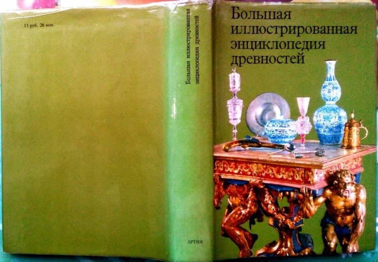Большая иллюстрированная энциклопедия древностей.  Артия 1983г. 496с.,
