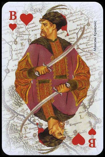 Игральные карты XVII столетие, 2009 г.